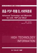 液晶・PDP・有機ELの材料技術
