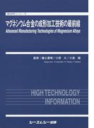 マグネシウム合金の成形加工技術の最前線