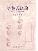 小林秀雄論 : 精神史としての批評の究極