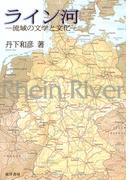 ライン河 : 流域の文学と文化
