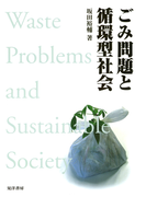 ごみ問題と循環型社会