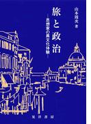 旅と政治 : 思想家の異文化体験