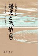 錯覚と憑依(続) : 天皇とスピロヘータ