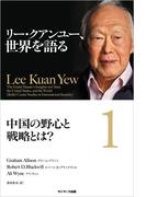 リー・クアンユー、世界を語る