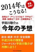 2014年はこうなる! 宇田川敬介の今年の予想