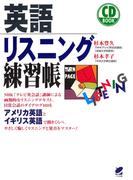 英語リスニング練習帳(CDなしバージョン)