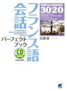 フランス語会話パーフェクトブック(CDなしバージョン)