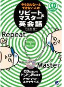やらされないとできない人のリピート&マスター英会話(CDなしバージョン)