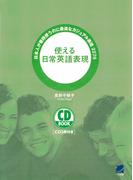 使える日常英語表現(CDなしバージョン)