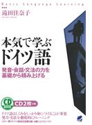 本気で学ぶドイツ語(CDなしバージョン)