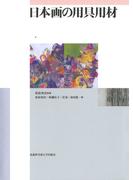 日本画の用具用材