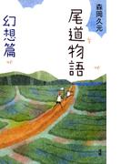 尾道物語 幻想篇