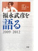 福永武彦を語る 2009-2012