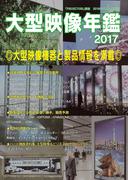 大型映像年鑑2017