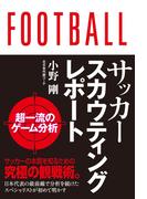 サッカースカウティングレポート 超一流のゲーム分析
