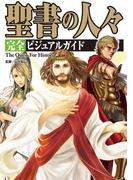 聖書の人々 完全ビジュアルガイド
