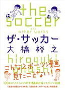 ザ・サッカー