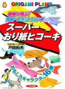 スーパーおり紙ヒコーキ