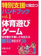特別支援に役立つハンドブック〈vol.1〉体育遊びゲーム