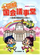 大図解国会議事堂 : 日本の政治のしくみ