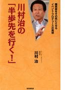 川村治の「半歩先を行く!」 : 購買者をその気にさせるイベント・プロデュースの発想