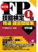 改訂版 FP技能検定1級 精選過去問題集(学科編)