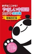 【カタコト会話帳シリーズ】