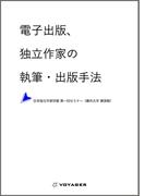 日本独立作家同盟