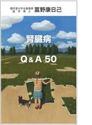 腎臓病 Q&A 50