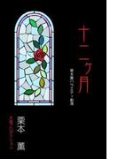 十二ヶ月 栗本薫バラエティ劇場
