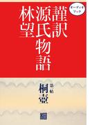 謹訳 源氏物語 第一帖 桐壺(帖別分売)【オーディオブック】