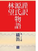 謹訳 源氏物語 第三十七帖 横笛(帖別分売)【オーディオブック】