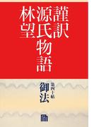 謹訳 源氏物語 第四十帖 御法(帖別分売)【オーディオブック】