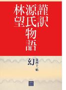 謹訳 源氏物語 第四十一帖 幻(帖別分売)【オーディオブック】