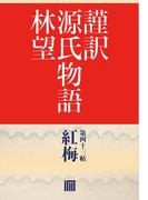 謹訳 源氏物語 第四十三帖 紅梅(帖別分売)【オーディオブック】