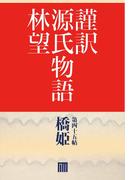 謹訳 源氏物語 第四十五帖 橋姫(帖別分売)【オーディオブック】