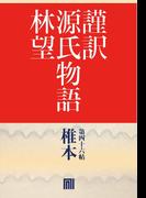 謹訳 源氏物語 第四十六帖 椎本(帖別分売)【オーディオブック】