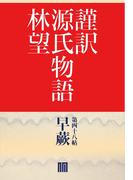謹訳 源氏物語 第四十八帖 早蕨(帖別分売)【オーディオブック】