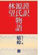 謹訳 源氏物語 第五十二帖 蜻蛉(帖別分売)【オーディオブック】