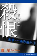 刑事・一条寺祐介