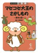 マゼコゼ大王のさがしもの : 漢字の話 : 国語