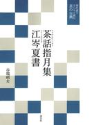 現代語でさらりと読む茶の古典 茶話指月集・江岑夏書