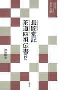 現代語でさらりと読む茶の古典 長闇堂記・茶道四祖伝書 (抄)