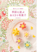 電子レンジで簡単!季節を遊ぶ ねりきり和菓子