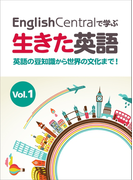 EnglishCentralで学ぶ生きた英語