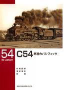 C54悲運のパシフィック