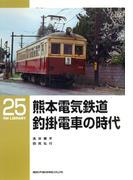 熊本電気鉄道釣掛電車の時代