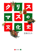 クリスマスの文化史