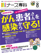 月刊「ナース専科」2015年8月号