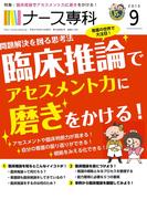 月刊「ナース専科」2015年9月号